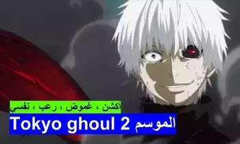 Tokyo ghoul S02 مشاهدة الموسم الثاني من الانمي من الحلقة 01 الى 12 مجمع
