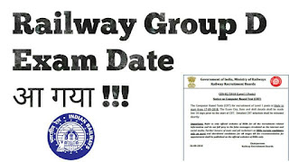 railway-group-d-exam-date-out