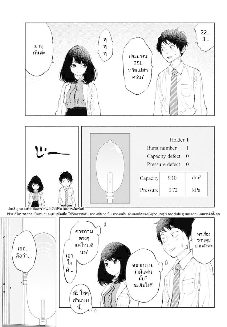 Asoko de hataraku Musubu san - หน้า 7