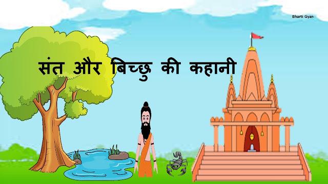 Moral Stories - Sant Aaur Bicchu Ki Kahani - संत और बिच्छु की कहानी