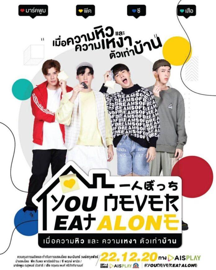 You Never Eat Alone - Thái Lan (2021)