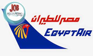 وظائف خالية | وظائف محاسبين جديدة في شركة مصر للطيران لخريجين تجاره
