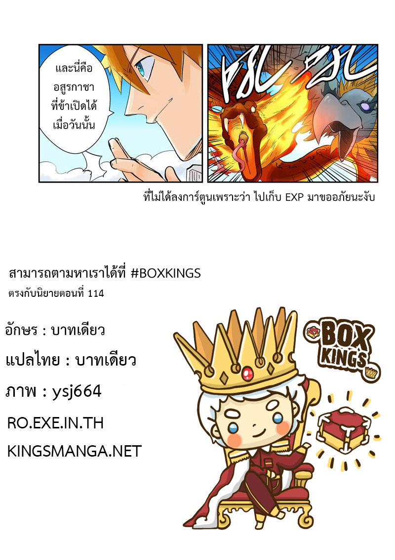 Tales of Demons and Gods ตอนที่ 126.2 หน้า 10