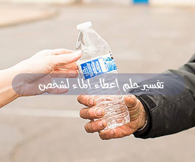تفسير حلم اعطاء الماء لشخص