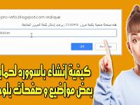 الدرس 143: طريقة عمل رقم سري لاي صفحة او مشاركة فى بلوجر