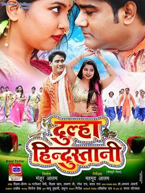 Dulha Hindustani Bhojpuri Movie