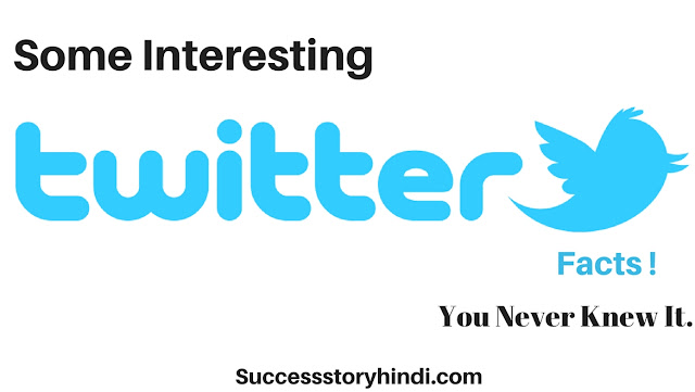 Twitter के बार में कुछ रोचक बातें || Twitter Facts in Hindi || Interesting Facts about Twitter - Interesting Facts in Hindi amazing facts about Twitter in hindi,