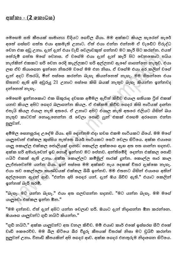 Wal Katha Lokaya Akka 2 අක්කා 2 Donate Cars In Ma