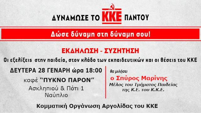 Εκδήλωση - συζήτηση από την κομματική οργάνωση Αργολίδας του ΚΚΕ