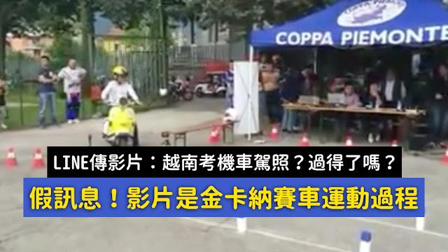越南考機車駕照 換成你過得了嗎 謠言 影片