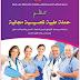 الإعلان عن تنظيم حملة طبية مجانية متعددة التخصصات بدوار امجكاكن-2017