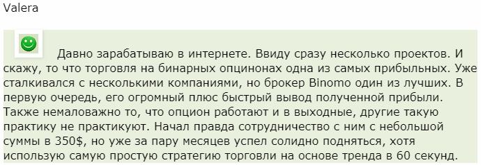 Биномо отзыв Valer
