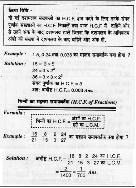 hcf by division method pdf