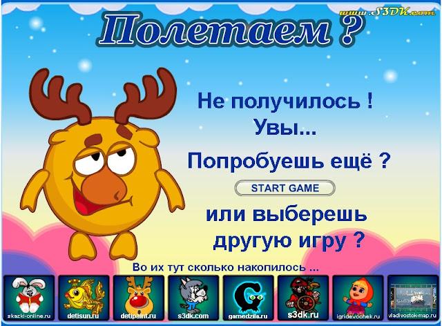 ПОЛЕТ СМЕШАРИКОВ