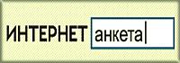 Платный опрос Интернет Анкета - Вывод 500 рублей на Яндекс кошелек или мобильник