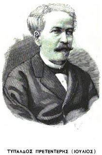 Ξυλογραφία του Ιούλιου Τυπάλδου από το περιοδικό Ποικίλη Στοά του 1884