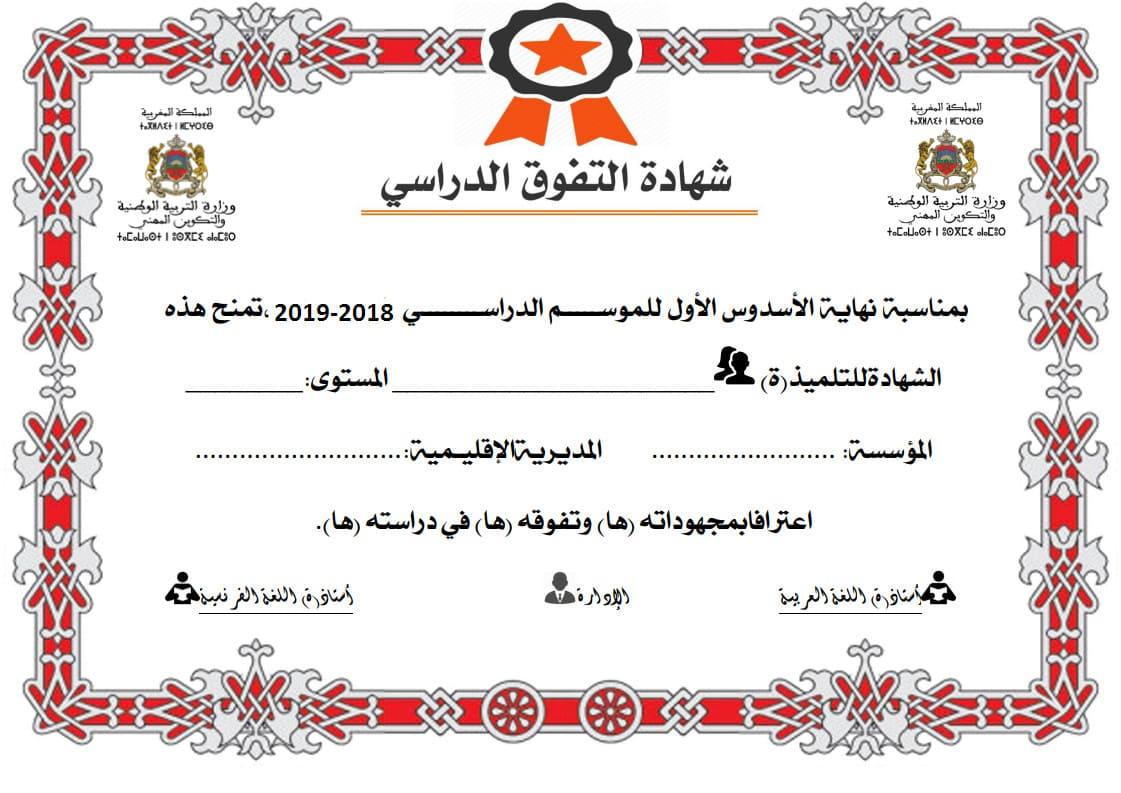 نموذج شهادة التفوق الدراسي للموسم 2018 2019 جاهز للطباعة