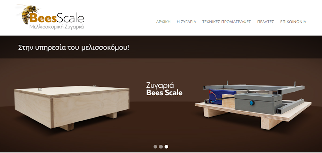Τι λέει η ζυγαριά της BeesScale στο πεύκο της Χαλκιδικής: Πρώτο πόδι