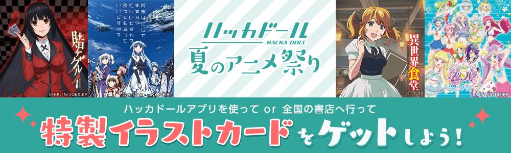 ハッカドール夏のアニメ祭り
