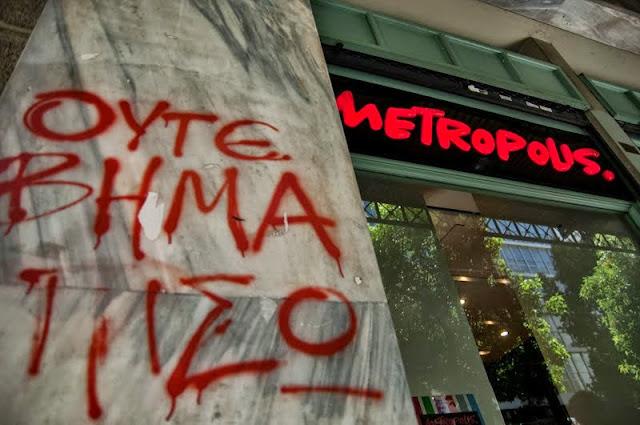 Γιατί οι απολυμένοι/ες από τα καταστήματα Metropolis διαδηλώνουμε για 6η συνεχόμενη χρονιά έξω από την απονομή των Βραβείων MAD;