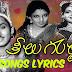 Keelu Gurram (1949) Telugu Movie Songs Lyrics | Akkineni Nageswara Rao | Anjali Devi
