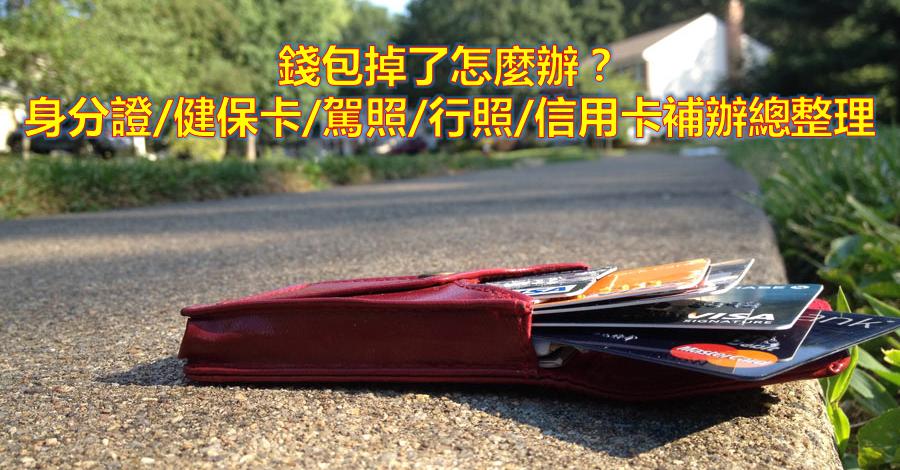 證件遺失補辦身分證/健保卡/駕照/行照/信用卡總整理 @ 符碼記憶