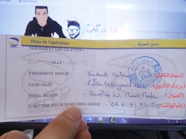 طريقة الدفع عبر بريد الجزائر CCP