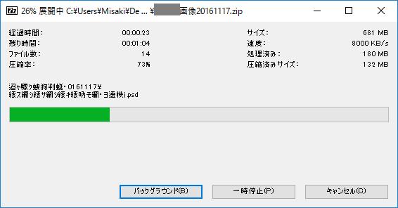 Windowsのpcで解凍すると文字化けするzipファイルをレンタルサーバーで