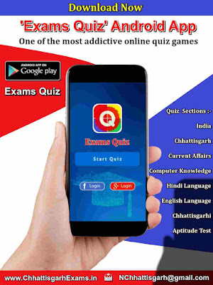 Download Exams Quiz App - Best android app to improve your GK for competitive examinations