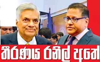PM Ranil Wickremesinghe had forwarded COPE