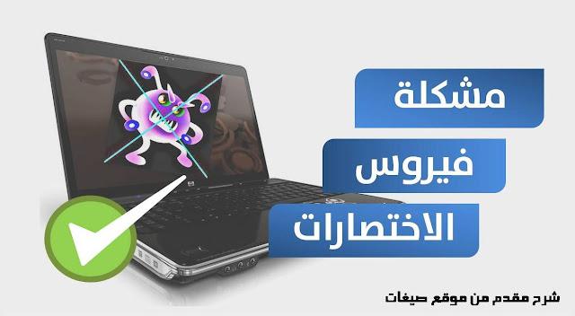 فيروس