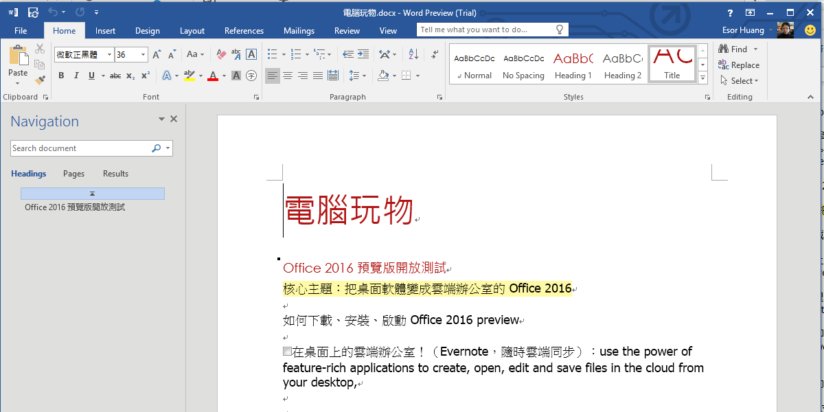 Office 2016 免費下載預覽!從桌面挑戰 Google Drive