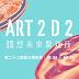 臺大藝術季即將盛大開幕!——結合藝術與科技的感官盛宴