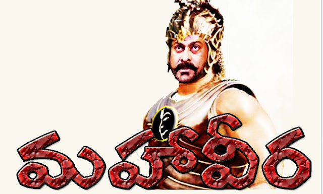 Chiranjeevi new movie mahaveera images