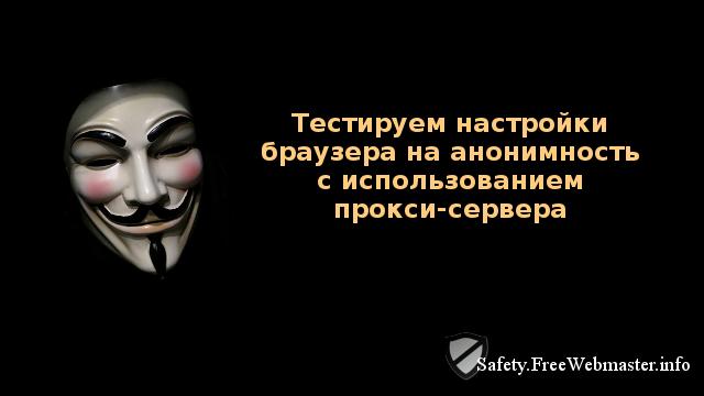 Тестируем настройки браузера на анонимность с использованием прокси-сервера