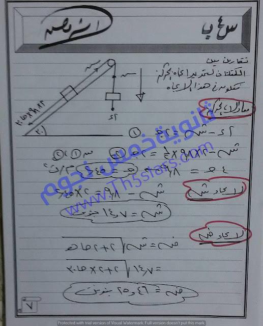 نموذج إجابات امتحان ديناميكا ثانوية عامة 2016 دور اول معاد وزارة التربية والتعليم للصف الثالث الثانوي 7