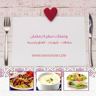 وصفات سفرة رمضان