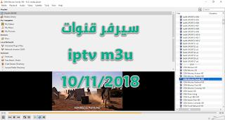 أضخم 10 سيرفرات iptv m3u بتاريخ اليوم 10/11/2018 لجميع الباقات