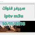 أضخم 10 سيرفرات iptv m3u بتاريخ اليوم 06/01/2020 لجميع الباقات
