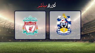 مشاهدة مباراة ليفربول وهيديرسفيلد تاون بث مباشر اليوم 26-04-2019 الدوري الانجليزي