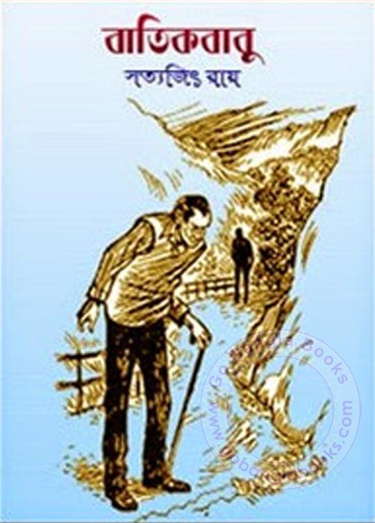 free download bengali books in pdf format satyajit ray
