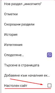 Google Chrome, настройки, настолен сайт