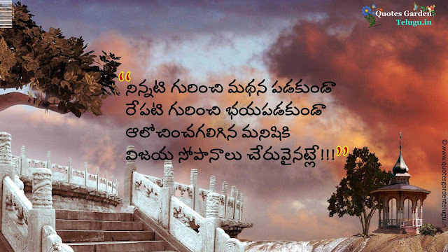 Nice motivating telugu quotes with images 823