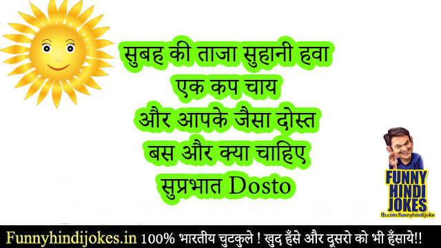 suprabhat wishes and greetings   funny jokes