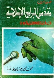 تحميل كتاب صفات مقدمي البرامج الإسلامية pdf - محمد خير