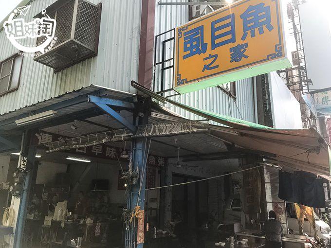 虱目魚之家-三民區小吃推薦