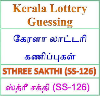 Kerala lottery guessing of STHREE SAKTHI SS-126, STHREE SAKTHI SS-126 lottery prediction, top winning numbers of STHREE SAKTHI SS-126, ABC winning numbers, ABC STHREE SAKTHI SS-126 09-10-2018 ABC winning numbers, Best four winning numbers, STHREE SAKTHI SS-126 six digit winning numbers, kerala lottery result STHREE SAKTHI SS-126, STHREE SAKTHI SS-126 lottery result today, STHREE SAKTHI lottery SS-126, www.keralalotteries.info SS-126, live- STHREE SAKTHI -lottery-result-today, kerala-lottery-results, keralagovernment, today kerala lottery result STHREE SAKTHI, kerala lottery results today STHREE SAKTHI, STHREE SAKTHI lottery today, today lottery result STHREE SAKTHI , STHREE SAKTHI lottery result today,