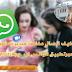 كيف اتصال مكالمة فيديو جماعية عبرتطبيق الواتس اب  WhatsApp ؟