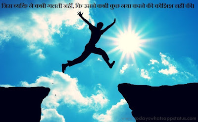 100 Motivational Quotes in Hindi | Motivational Status in Hindi