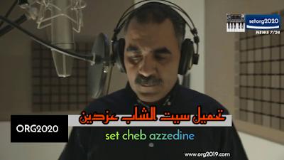 سيت الشاب عزدين الشلفي | set cheb azzedine org2020
